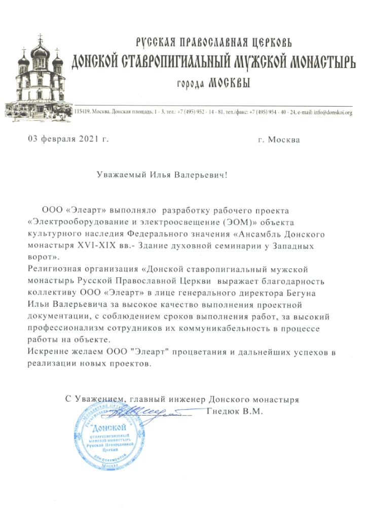 Письмо Донской Ставропидиальный мужской монастырь